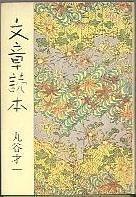 「文章読本」丸谷才一(中央公論社)