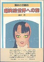 「嘲笑絵世界への旅(諷刺の漫画館)」清水勲(中央公論社)
