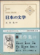 「名作集-4-」田村泰次郎・原民喜・木下順二他(中央公論社)