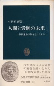 「人間と労働の未来」中岡哲郎(中央公論社)