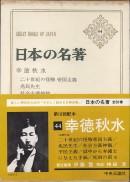 「幸徳秋水」伊藤整責任編集(中央公論社)