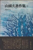 「山頭火著作集-3-愚を守る」種田山頭火/大山澄太編(潮文社)