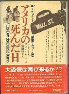 「アメリカの死んだ日」トマス(ゴードン):モーガン-ウィッツ(マックス)/常盤新平 訳(TBSブリタニカ)