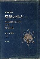 「悪徳の栄え-上-」サド(マルキ.ド)/澁澤龍彦訳(桃源社)
