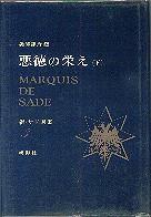 「悪徳の栄え-下-」サド(マルキ.ド)/澁澤龍彦訳(桃源社)