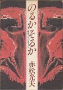 「のるかそるか」赤松光夫(徳間書店)