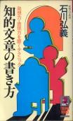 「知的文章の書き方」石川弘義(徳間書店)