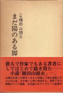「まだ陽のある脚」又田竹栖(東洋図書出版)