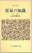 「貿易の知識(新版)」日本経済新聞社編(日本経済新聞社)