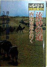 「シルクロード -4-流砂の道 西域南道を行く」井上靖/NHK取材班(日本放送出版協会)