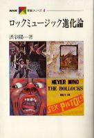 「ロックミュージック進化論」渋谷陽一(日本放送出版協会)