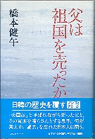 「父は祖国を売ったか」橋本健午(日本経済評論社)