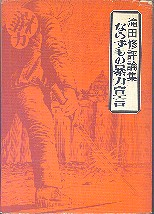「ならずもの暴力宣言(滝田修評論集)」滝田修(芳賀書店)