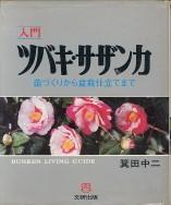 「入門ツバキ・サザンカ」箕田中二(文研出版)