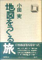 「地図をつくる旅」小田実(文芸春秋)