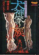 「横溝正史シリーズ-2-犬神家の一族」つのだじろう/横溝正史(富士見書房)