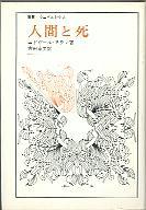 「人間と死」モラン(E)/古田幸男訳(法政大学出版局)