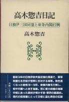 「高木惣吉日記」高木惣吉(毎日新聞社)