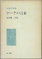 「ゲーテの言葉」ゲーテ/高橋健二訳編(弥生書房)