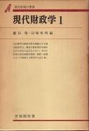 「現代財政学-1-現代財政の理論」藤田晴・貝塚啓明編(有斐閣)