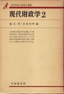 「現代財政学-2-現代財政の制度と政策」藤田晴・貝塚啓明編(有斐閣)