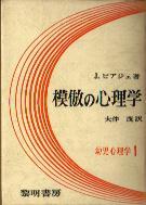 「模倣の心理学」ピアジェ(ジャン)/大伴茂:訳(黎明書房)