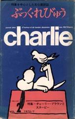 「ぶっく・れびゅう 1970/7 VOL.2 特集:チャ−リー・ブラウンとスヌーピー」-(日本書評センター)