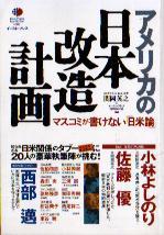 「アメリカの日本改造計画」関岡英之他編(イースト・プレス)