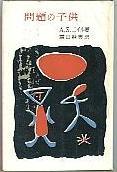 「問題の子供」ニイル(A.S)/霜田静志訳(大日本雄弁会講談社)