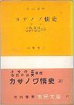 「カザノヴ情史-3-」カザノヴ(ジャコモ)/小牧近江・安倍牟礼夫訳(河出書房)