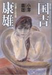 「評伝国吉康雄(幻夢と彩感)」小沢善雄(福武書店)