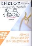 「乾し草小屋の恋」ロレンス(D.H)/西村孝次訳(福武書店)